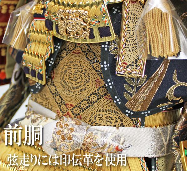 平安道齋作 10号純金箔押総裏白檀之鎧飾り皮胴