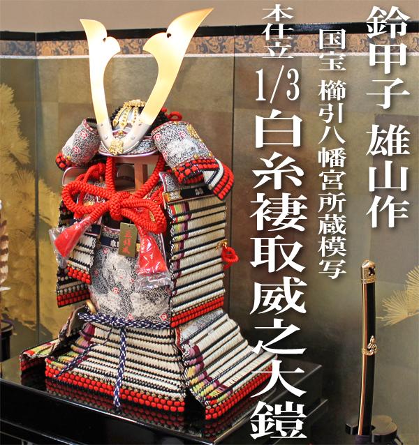 鈴甲子 雄山作 1/3本仕立て白糸褄取威之大鎧飾りセット/本金七彩箔屏風