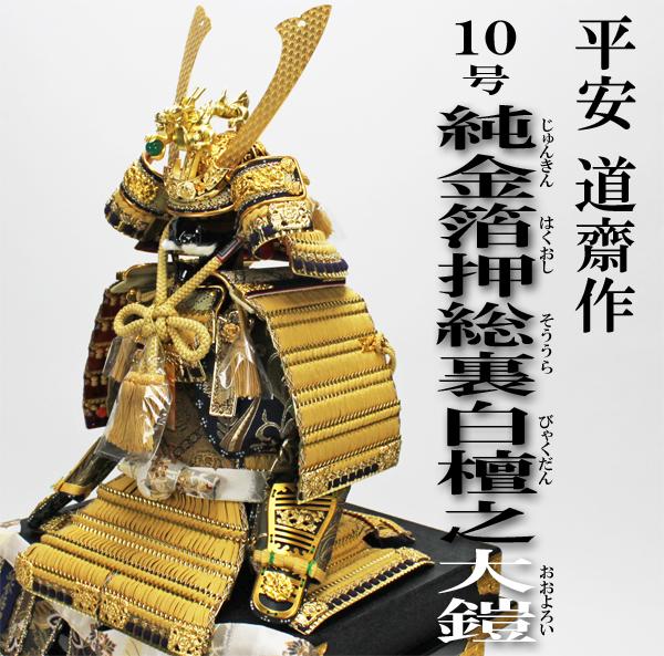 平安道齋作 10号純金箔押総裏白檀之鎧飾りセット/緋糸威