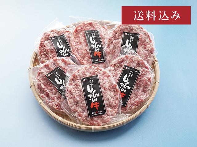 しんきん牛 ハンバーグセット