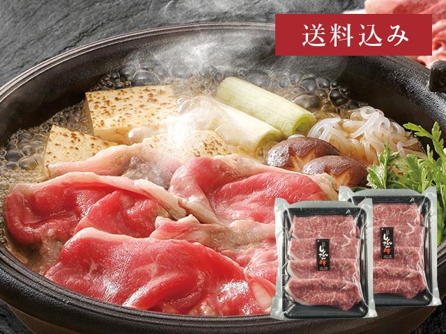 しんきん牛すき焼きセット