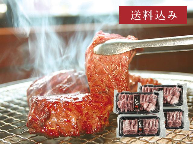 しんきん牛 焼肉セット