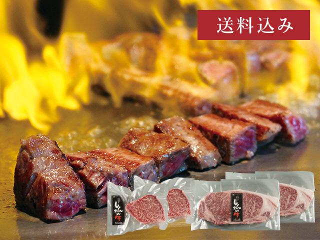 しんきん牛ステーキセット