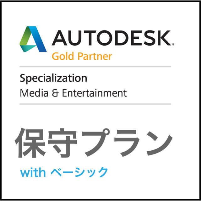 Autodeskサブスクリプション