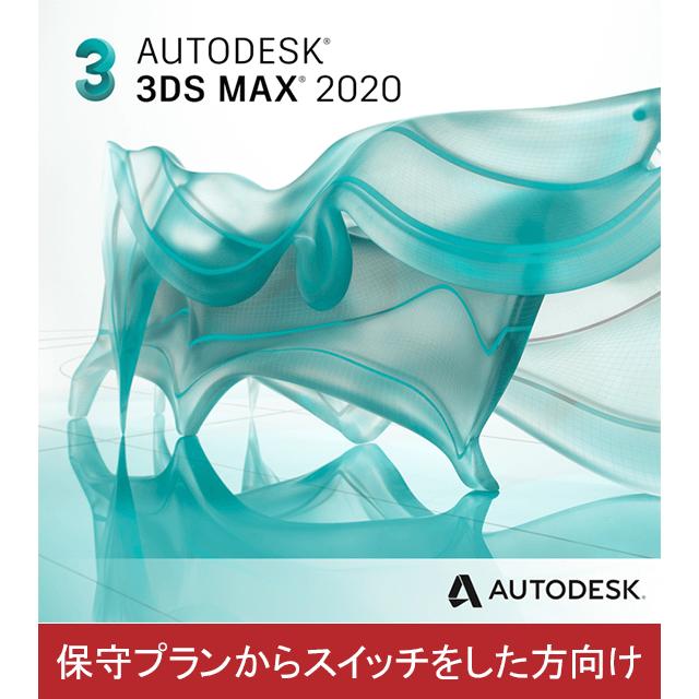 Autodesk 3dsMax 1年分 サブスクリプション(更新) 保守プランからのスイッチ