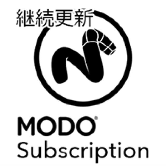 MODO サブスクリプション 1年間 継続更新