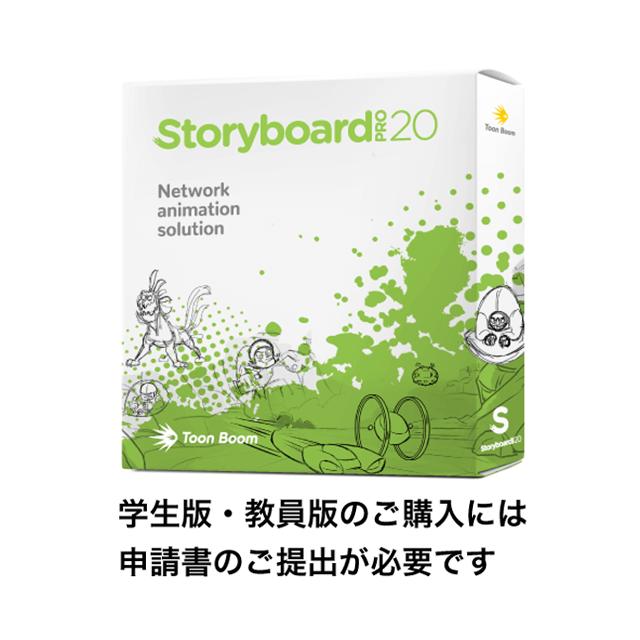 Storyboard Pro 20 学生版