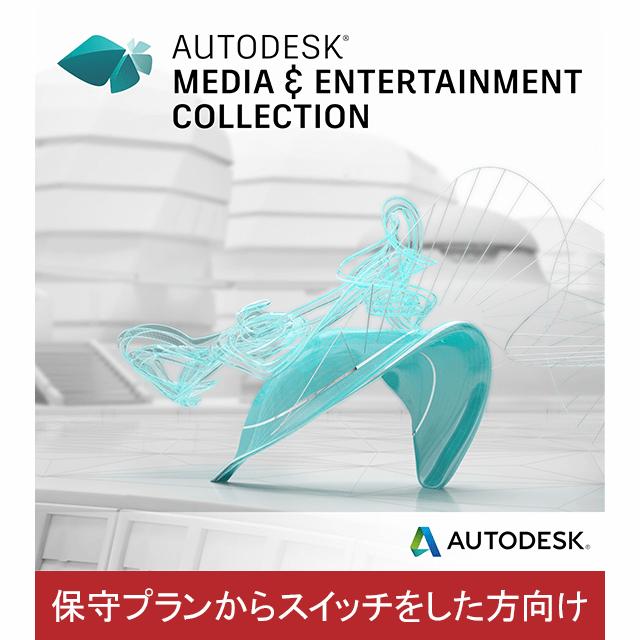 Autodesk Collection 1年分 サブスクリプション(更新) 保守プランからのスイッチ