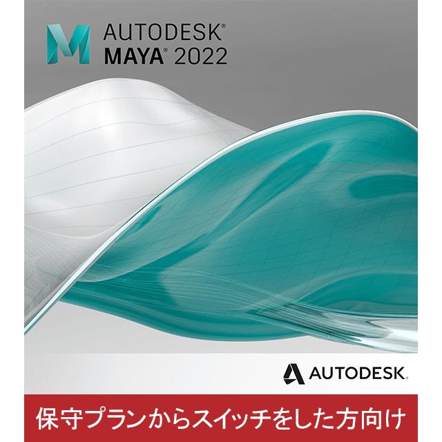 Autodesk Maya 2022 保守プランからのスイッチ