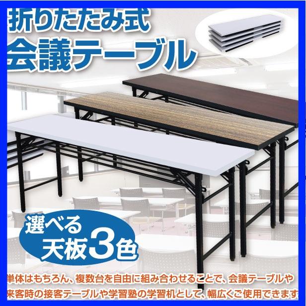 高脚 会議テーブル 幅180cm×奥行き45cm×高さ70cm スタンダードタイプ 折りたたみ会議デスク 木目 会議机 長机 ミーティングテーブル