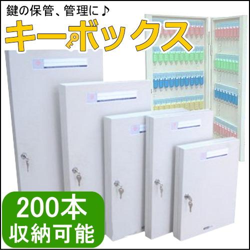 キーボックス 200個収納 壁掛け 鍵収納 鍵保管 鍵管理 鍵整理 YSX-200