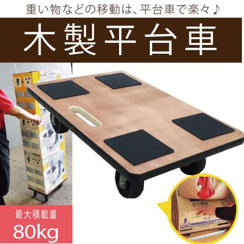 木製平台車 RK-1BM 木製台車(小) キャリーカート 軽量台車 業務用台車 コンパクト ホームキャリ― 業務用 家庭用