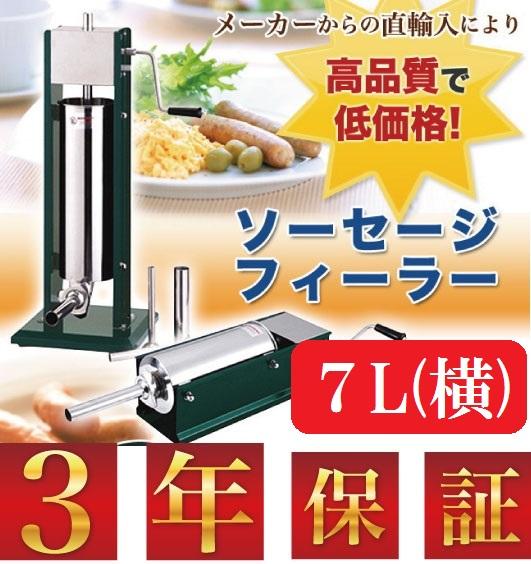 ソーセージフィーラー TV-G7L(横型) 【3年保証】 ソーセージメーカー 業務用 ソーセージスタッファー ウィンナーメーカー フランクフルトメーカー ソーセージ製造器 肉詰器
