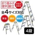 アルミ脚立 AM-4 4段 折りたたみ式脚立 軽量 アルミ製 はしご 作業台 ホームステップ 大掃除 脚立 きゃたつ 引っ越し 梯子 屋内 踏み台 ふみ台