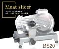 業務用ミートスライサー BS20 6インチ ハムスライサー 肉スライサー ミートスライサー 業務用 調理器具 調理機器 業務用厨房器具 キッチン家電 BS-20 6in