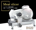 業務用ミートスライサー BS22 8インチ ハムスライサー 肉スライサー ミートスライサー 業務用 調理器具 調理機器 業務用厨房器具 キッチン家電 BS-22 8in
