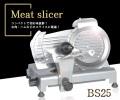 業務用ミートスライサー BS25 10インチ ハムスライサー 肉スライサー ミートスライサー 業務用 調理器具 調理機器 業務用厨房器具 キッチン家電 BS-25 10in