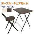 テーブル チェアセット YSF-7571T7 (アイボリー・ブラウン) 70cmテーブル テレワーク 在宅勤務 折り畳み式 トレーテーブル 折り畳みテーブル リビング学習 勉強机