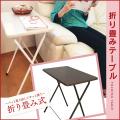 【送料無料】折り畳みテーブル(ブラウン・アイボリ-)折り畳み式 テーブル 折り畳みテーブル サイドテーブル70cm トレーテーブル YSF-7571