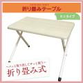 【送料無料】折りたたみミニテーブル (アイボリ-) YSF−7572 ローテーブル 折り畳みテーブル トレーテーブル ミニテーブル 折りたたみテーブル 即日発送