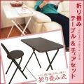 【送料無料】折り畳みテーブル&チェアセット(ブラウン・アイボリ-)折り畳み式 テーブル 折り畳みテーブル サイドテーブル トレーテーブル