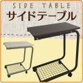 サイドテーブル (ブラウン・アイボリー) テーブル テーブル サイドテーブル トレーテーブル YSF-7905
