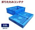 折りたたみコンテナ K6418 コンテナボックス コンテナ 折り畳み おりコン 収納ボックス プラスチック 収納ケース スタッキング 積み重ね 幅39×奥行59×高さ18cm 32L コンテナー オリコン メッシュコンテナ