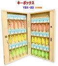 キーボックス 30個収納 壁掛け 鍵収納 鍵保管 鍵管理 鍵整理 YSX-20