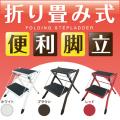 【送料無料】カラー脚立 2段【ホワイト】おしゃれ 折りたたみ式脚立 YSF-7093W はしご 作業台、ホームステップ