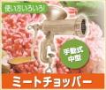 【訳あり】ミートチョッパー10型(プレート1枚)