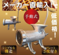 【訳あり:箱汚れ・本体汚れ・メッキ剥がれ】12型  ミートチョッパー  肉挽き機  豆挽き機  味噌ひき機 ミンチ機 肉挽き機 ミートミンサー MT-12