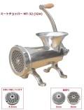 ミートチョッパー MT-32 32型 肉挽き機 豆挽き機 ミンチ機 肉ひき 豆ひき ミートミンサー 据置式 ひき肉 味噌 ミンチ 手作り 手動式