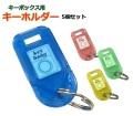 キーホルダー 1カラー 5個入 キーボックス専用 ホルダー 選べる4色(青・ピンク・緑・黄)キーリング 鍵収納 鍵保管 鍵管理 キーケース キーロッカー セキュリティー