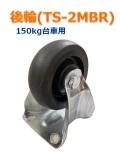 TS-2MBR用タイヤ 後輪 台車(小) 台車耐荷重150kg 静音台車 軽量台車 手押し台車 折りたたみ 業務用台車 運送 運搬