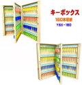 キーボックス 160個収納 壁掛け 鍵収納 鍵保管 鍵管理 鍵整理 YSX-160