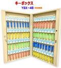 キーボックス 64個収納 壁掛け 鍵収納 鍵保管 鍵管理 鍵整理 YSX-48