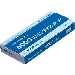 6000シリーズ専用タイムカード