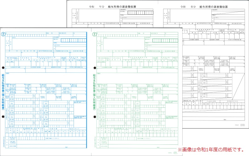 6109-a20 源泉徴収票