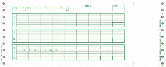 PCA PB111F 給与明細書A 連続用紙 口開き式 1000枚