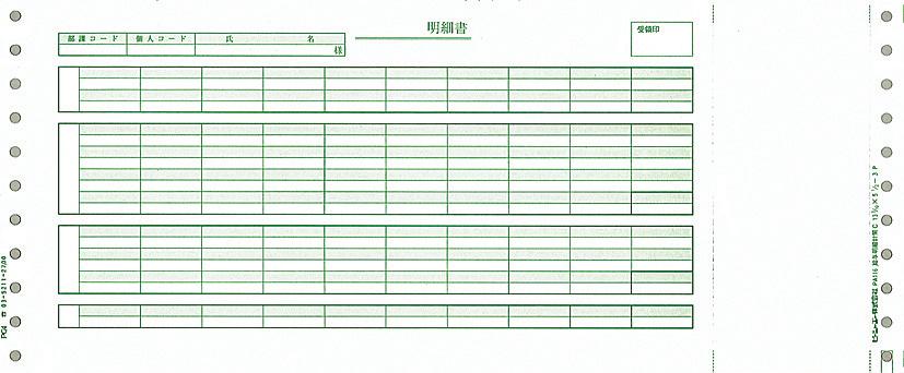 PCA PA116F 給与明細書C 連続用紙 口開き式 250枚
