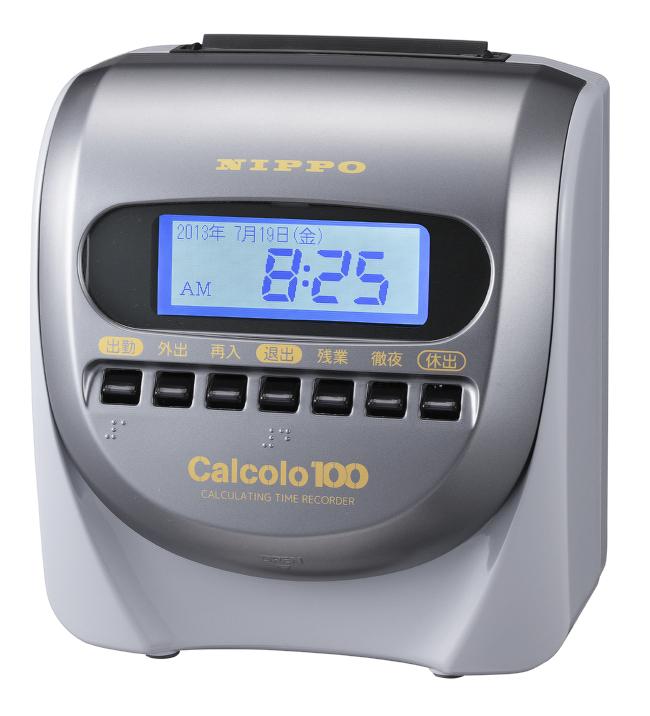 カルコロ100
