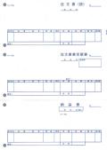 PA1361F 注文書