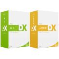 PCA給与・人事管理DXセット