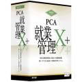 PCA就業管理X+