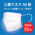 三層マスク 50枚 除菌グッズセット