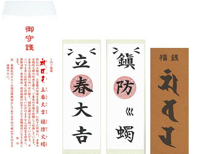 福銭サンバラ3点セット(50組1口)【立春大吉・鎮防火燭】