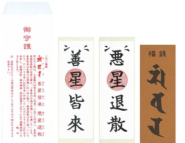 福銭サンバラ3点セット(50組1口)【善星皆来・悪星退散】