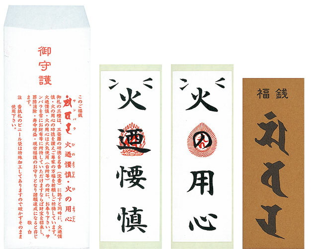 福銭サンバラ3点セット(50組1口)【火の用心・火廼要慎】