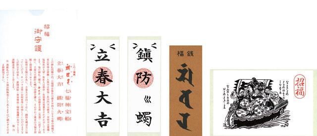 福銭サンバラ・七福神4点セット(50組1口)【立春大吉・鎮防火燭】