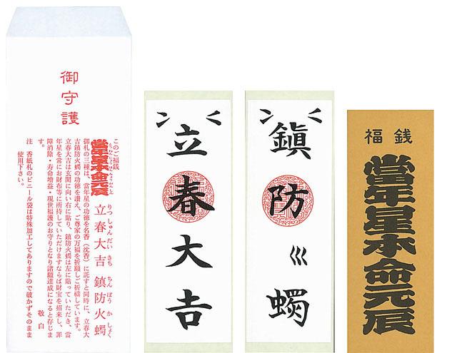 福銭當年星3点セット(50組1口)【立春大吉・鎮防火燭】